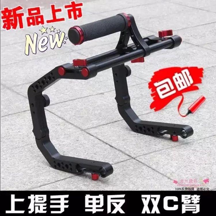 鑫文轩摄影C型臂上提手 单反套件双C臂  单反摄影配件7D 5D3 推荐