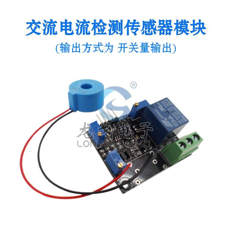 龙戈电子 电流检测传感器模块 交流检测短路保护 50A 开关量输出