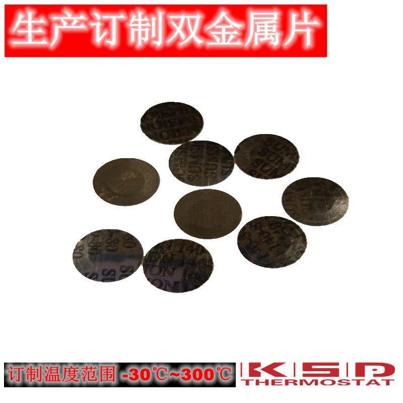 专业生产订制KSD301双金属片 突跳式温控开关双金属片-30度-300度