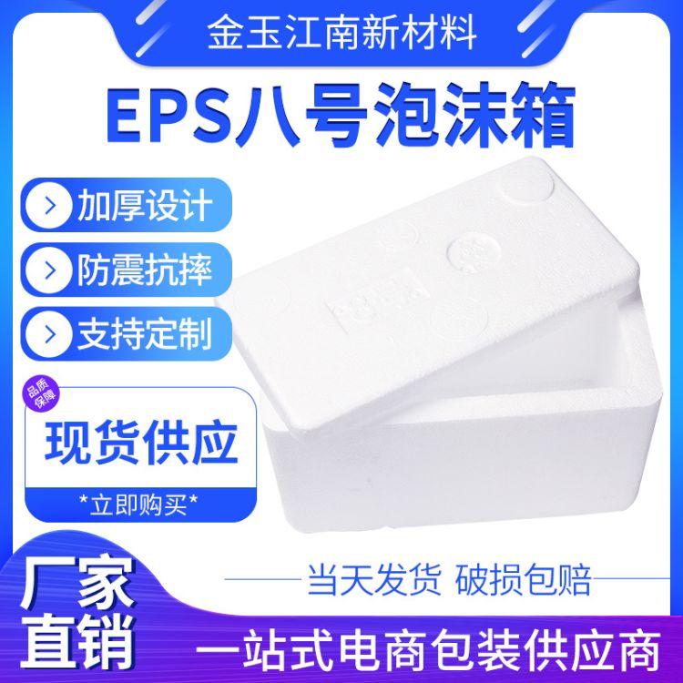 八号邮政eps泡沫箱 加厚耐用保温箱 防震小型泡沫箱厂家批发