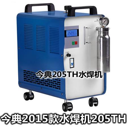今典205TH水焊机-氢氧水焊机-今典2015款水焊机
