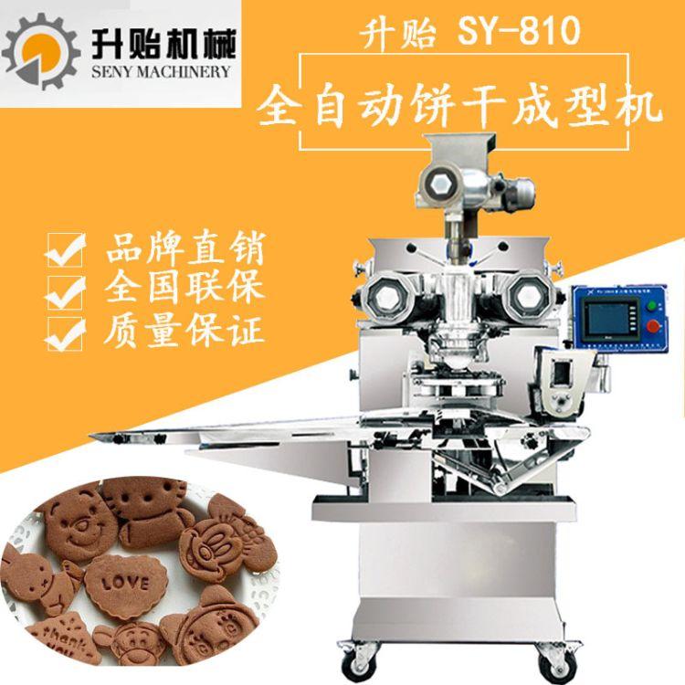 厂家加工定制全自动不锈钢卡通曲奇饼干成型机