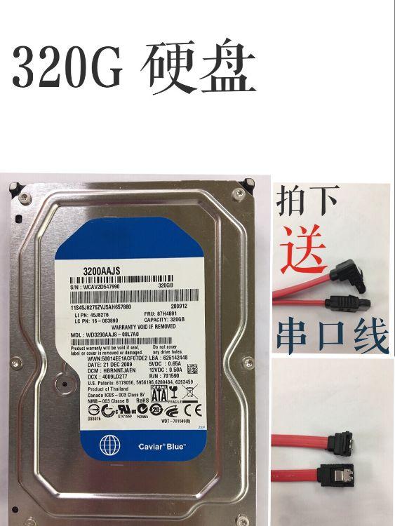 台式机械硬盘320G 3.5寸/7200转 单碟sata串口 兼容监控固态搭配