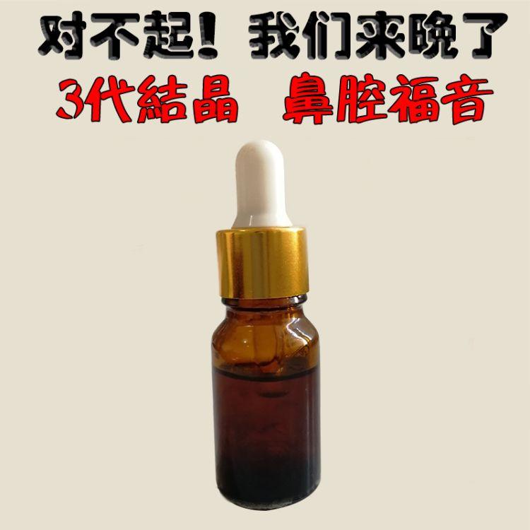 批发慢性过敏性鼻塞鼻窦炎流鼻涕鼻塞打喷嚏鼻干鼻痒精油贴牌定制