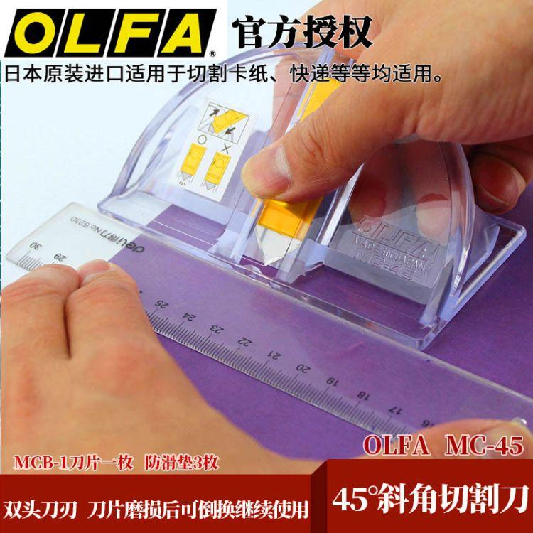 OLFA日本MC-45/2B相框刀 卡纸斜面刀 45度直线切割刀