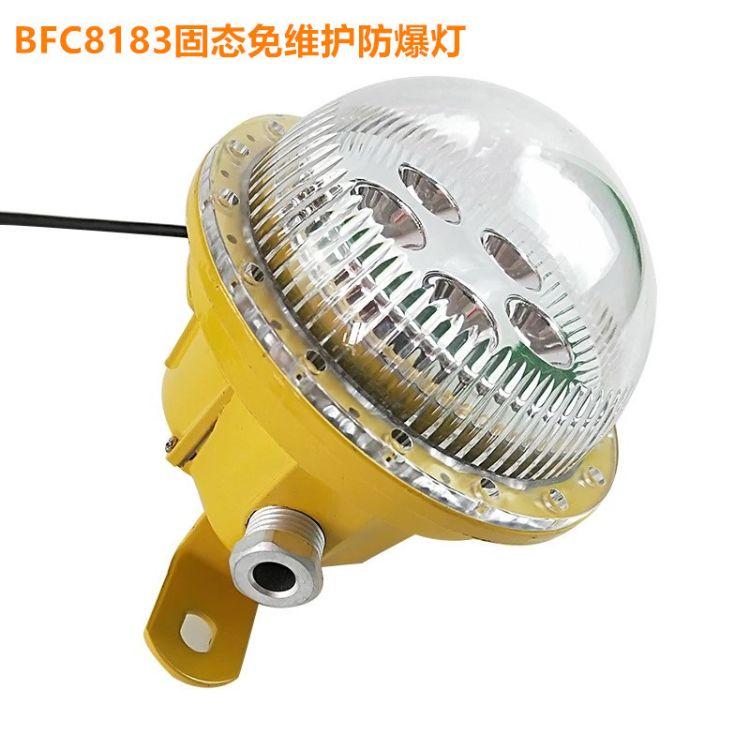 防爆LED投光灯BFC8183固态免维护防爆灯5W 10W 15W