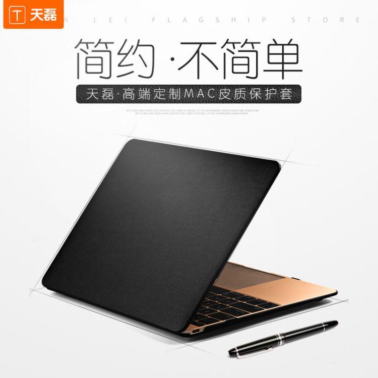苹果笔记本保护壳macbook air外壳11.6 12 13.3 15寸磨砂保护套