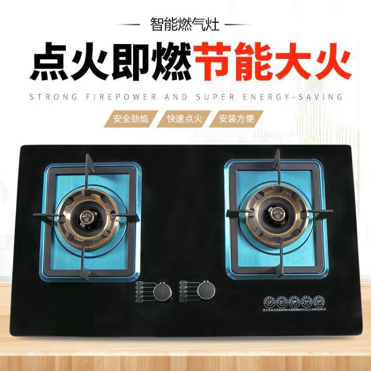 家用智能燃气灶 双灶钢化玻璃防爆面板 燃气灶煤气灶厨房用具