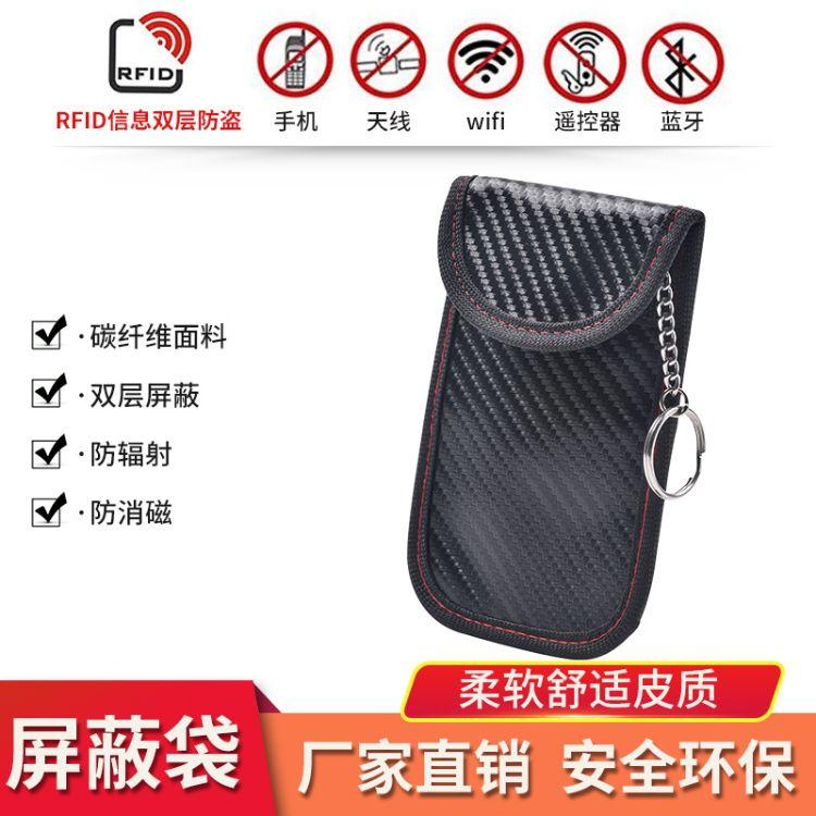 宸富顺宇AR-1806碳纤维纹厂家直销手机信号屏蔽袋RFID电磁信号钥匙包汽车钥匙屏蔽袋防盗袋