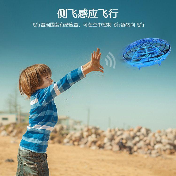 UFO人体感应飞碟亲子互动儿童智能玩具红外线感应飞行器悬浮旋转