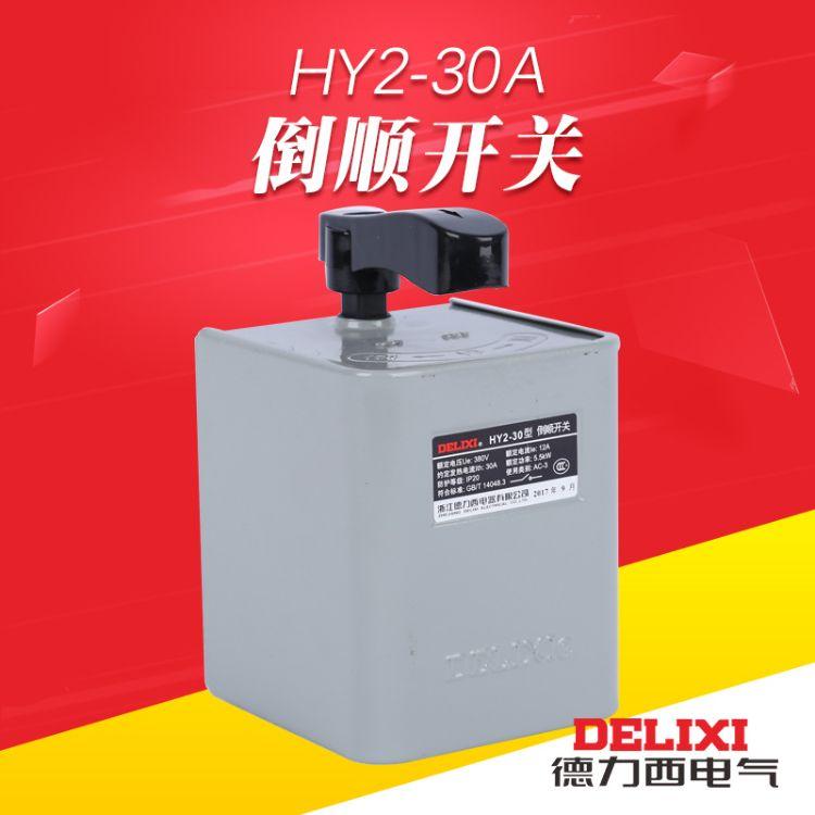 德力西 HY2-30A(铁壳)倒顺开关 漏电断路器漏电保护器 正反转面机