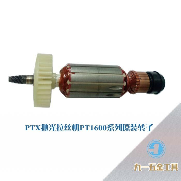 手持电动抛光机AEG拉丝机转子PT-1600圆管抛光机直纹拉丝机转子