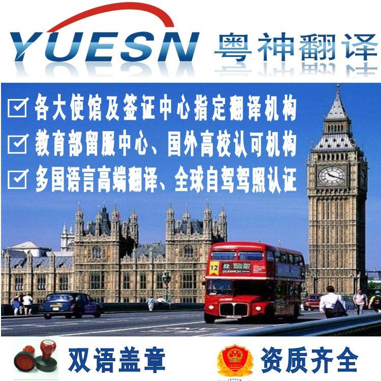 英国签证材料翻译 出国移民材料翻译 广州指定签证移民翻译机构