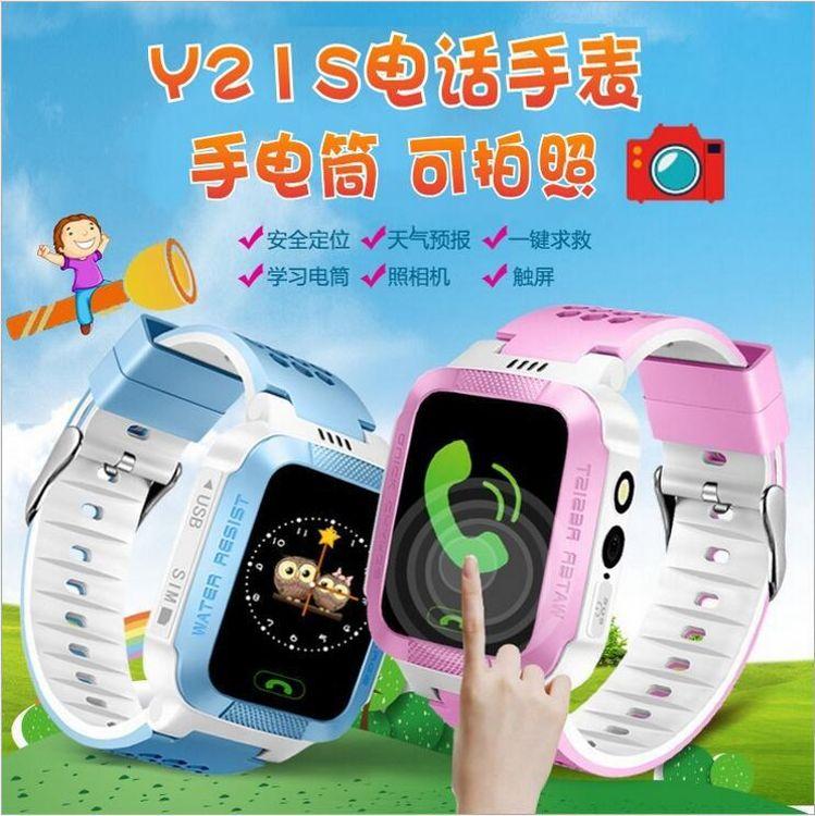 Y21S儿童定位手表电话1.44触摸屏防水智能定位加好友多功能小手表