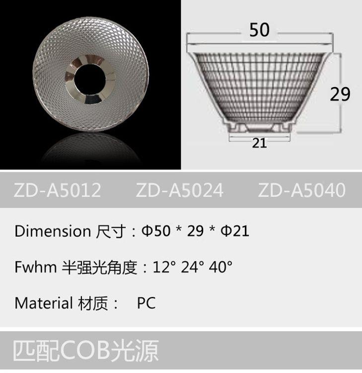 厂家直销  LED塑料光学反光杯COB反光罩 直径50mm角度40°
