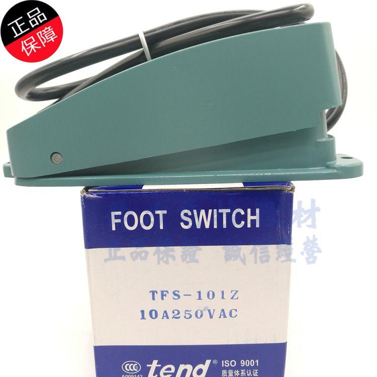 原装正品TFS-101Z台湾天得TEND 铝合金脚踏开关  TFS101Z