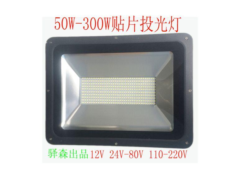 【厂家直销】优质led投光灯12V 24V  36V 110V-220V品种齐 规格全
