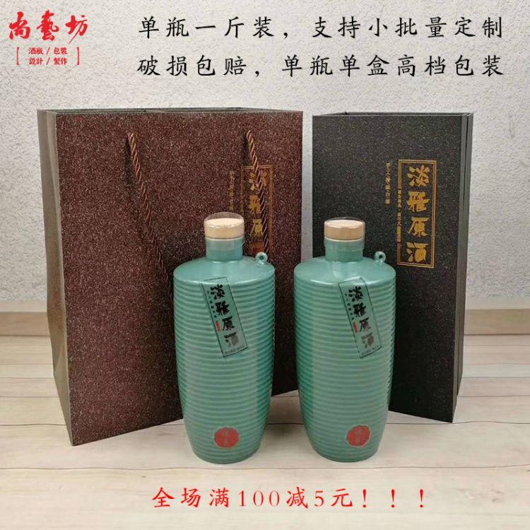 景德镇陶瓷酒瓶高档创意精品艺术定制1斤500ml酱香空白酒瓶包装