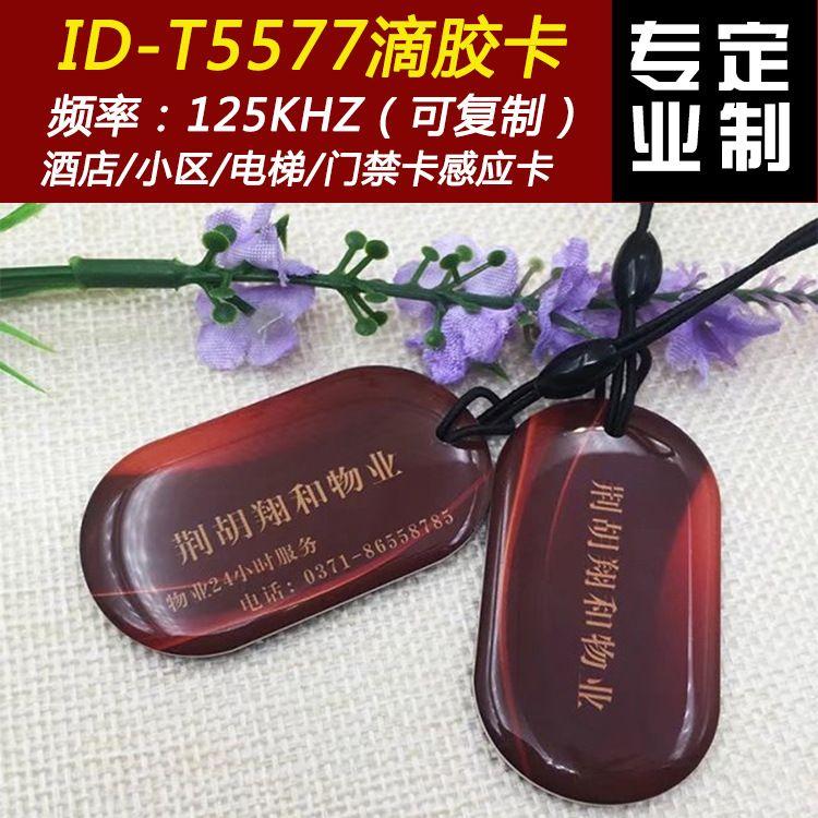 T5577滴胶卡  可复制ID卡 酒店房卡 门锁  小区门禁卡 感应卡