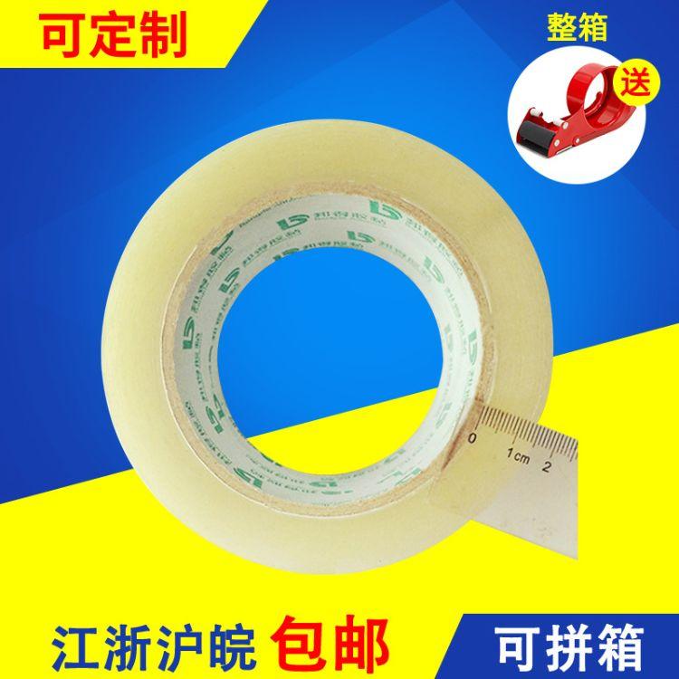 厂家批发透明胶带 透明封箱胶带