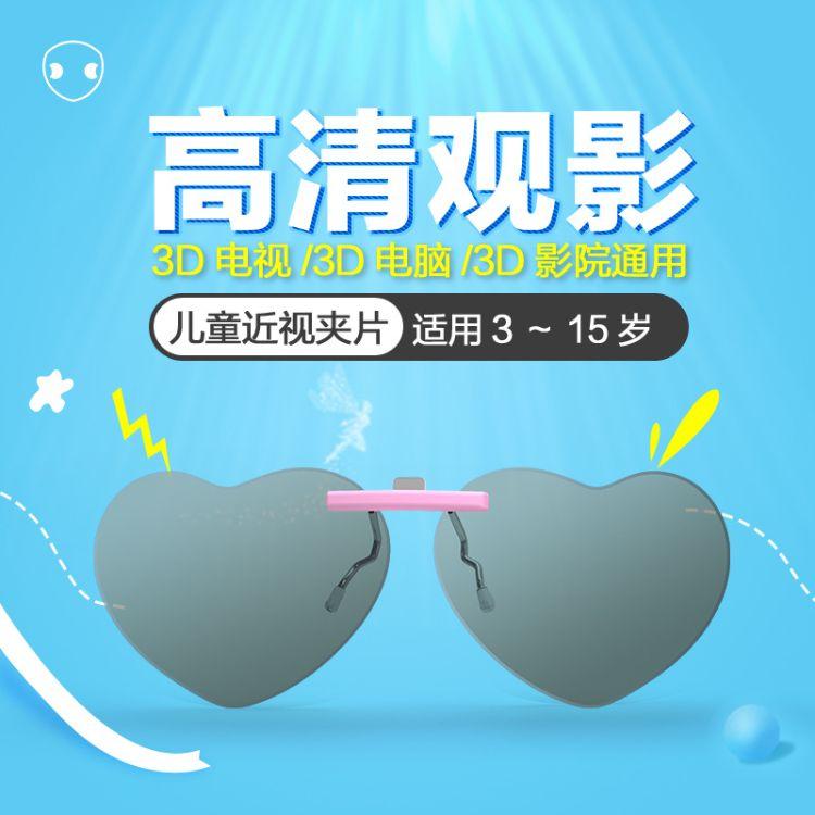 奇了 儿童3d眼镜夹片电影院电视专用reald不闪式偏光近视立体眼镜