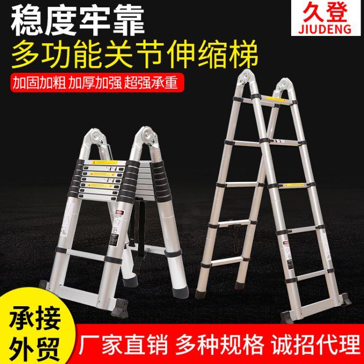 多功能关节两用人字伸缩梯 便携式升降梯子 家用加厚铝合金折叠梯