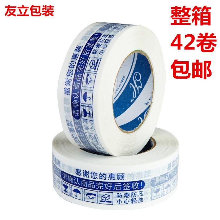 特价印字蓝色警示语胶带 纸箱快递打包封口胶 胶布封箱胶带批发
