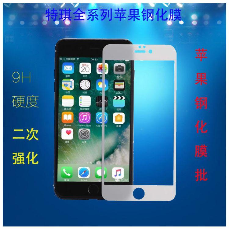 苹果iPhone8 plus手机钢化膜 iPhone8防紫蓝光防刮花手机钢化膜
