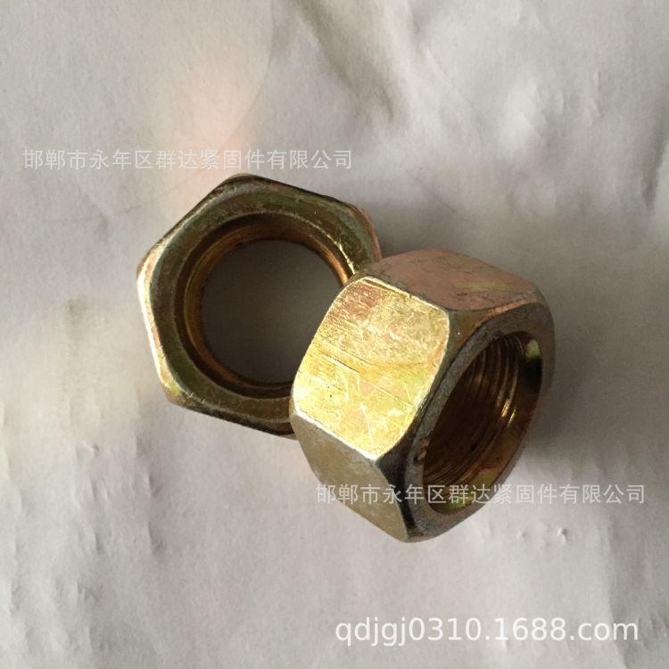 群达公司 生产国标六角细牙螺母20*1.5厂家直销清理库存