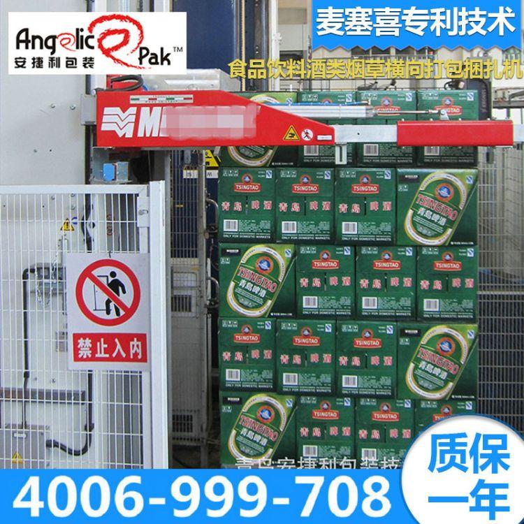 饮食酒类行业用全自动无人打包机 横向捆扎机