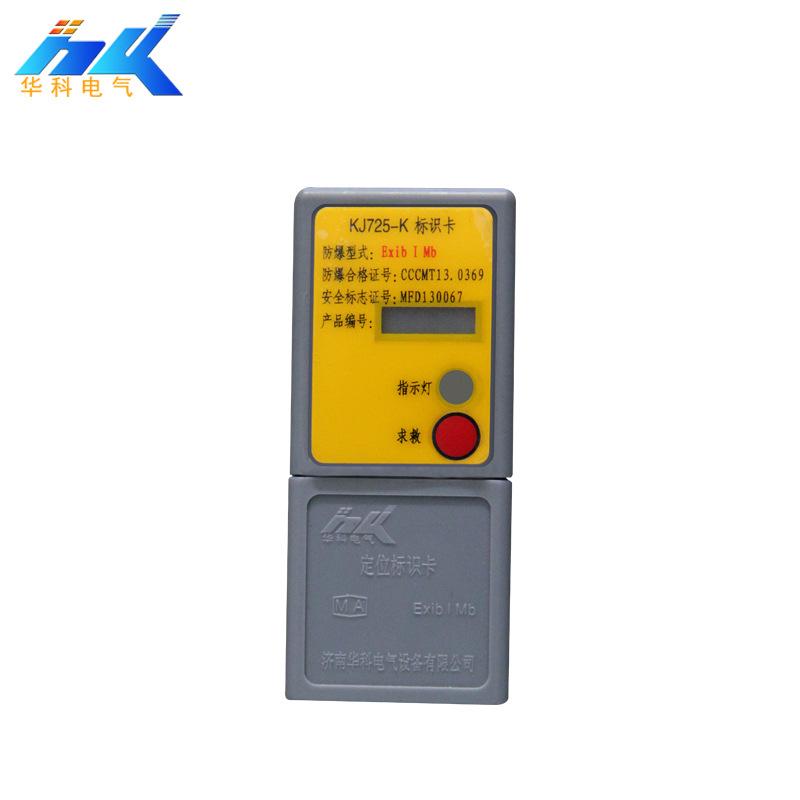 厂家现货批发矿用定位标识卡 新款多功能KJ725-K本安防爆标签卡