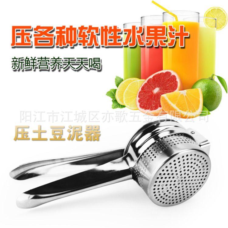 压土豆泥器不锈钢压薯器捣碎工具土豆泥压泥器家用手动榨汁压汁机