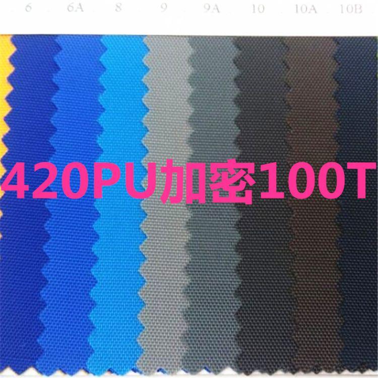 销售防水420PU加密尼龙面料420尼龙布100T420D尼丝纺箱包手袋布料