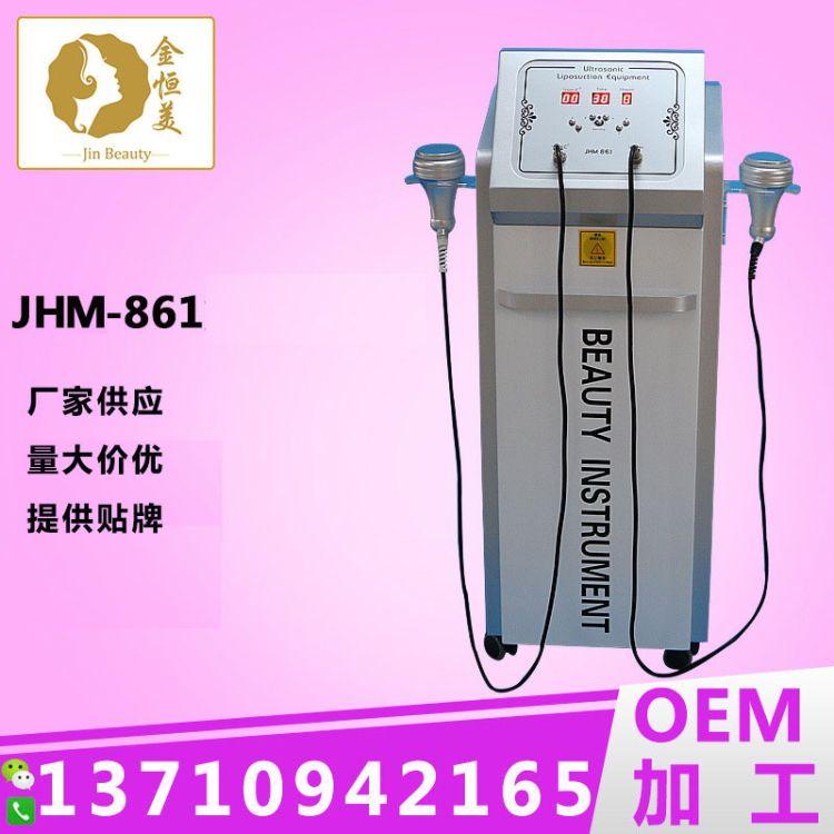 JHM-861厂家直销美容仪 40K美体仪器 美容院畅销美容仪器