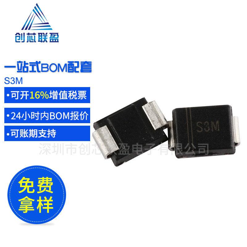电子方案 标准S3M整流二极管TOSHIBA电子元器件二极管一站式采购