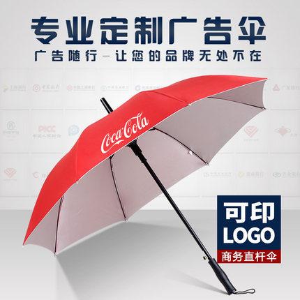 【若瑶】粗杆广告雨伞  礼品伞  遮阳伞 红色长柄印LOGO直杆伞  定制批发