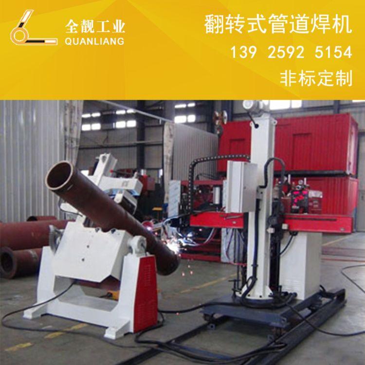 全靓工业翻转式管道自动焊机 工程管二保环缝焊接机 管道法兰焊机