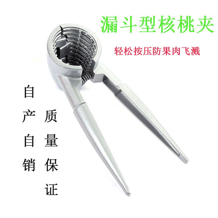 核桃夹子 钳子夹核桃钳子锌铝合金坚果工具漏斗型大小通用脱壳器