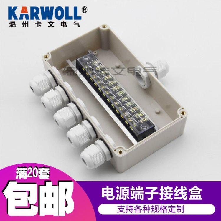 158*90*60mm防水端子接线盒 电源信号区间过线盒 端子安全控制盒