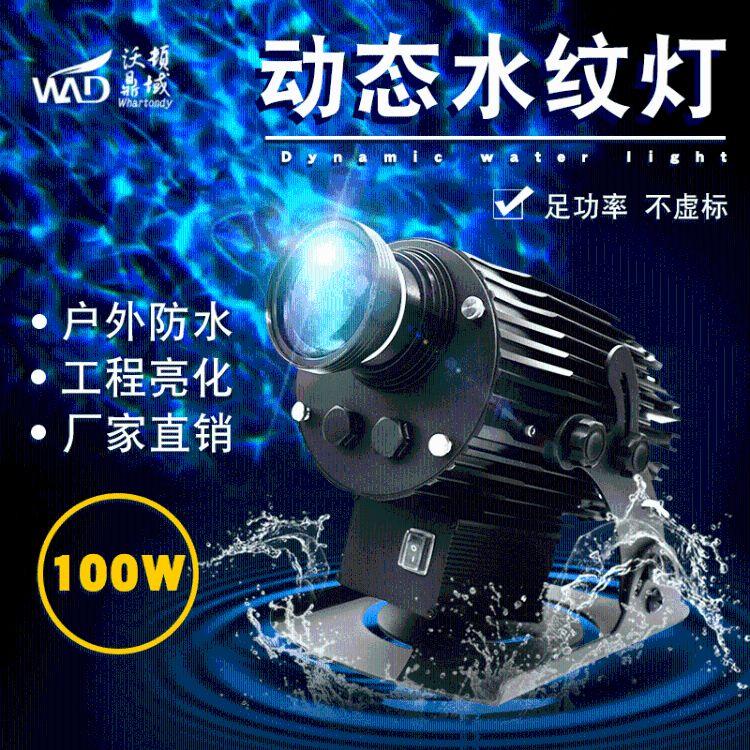 100W水纹灯大功率RGBW动态投影灯 户外防水单色led水波纹光影灯