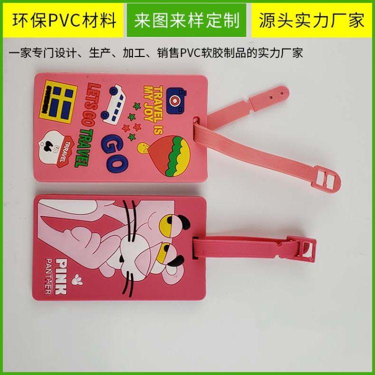 厂家直销粉色卡通行李牌 硅胶箱包行李牌 淘宝小赠品行李吊牌