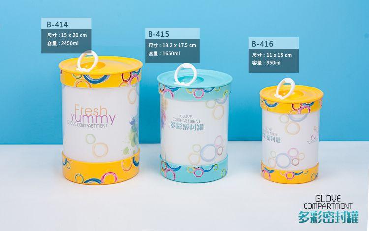 厂家供应 糖果透明塑料密封保鲜罐 时尚环保彩色塑料密封罐B-414