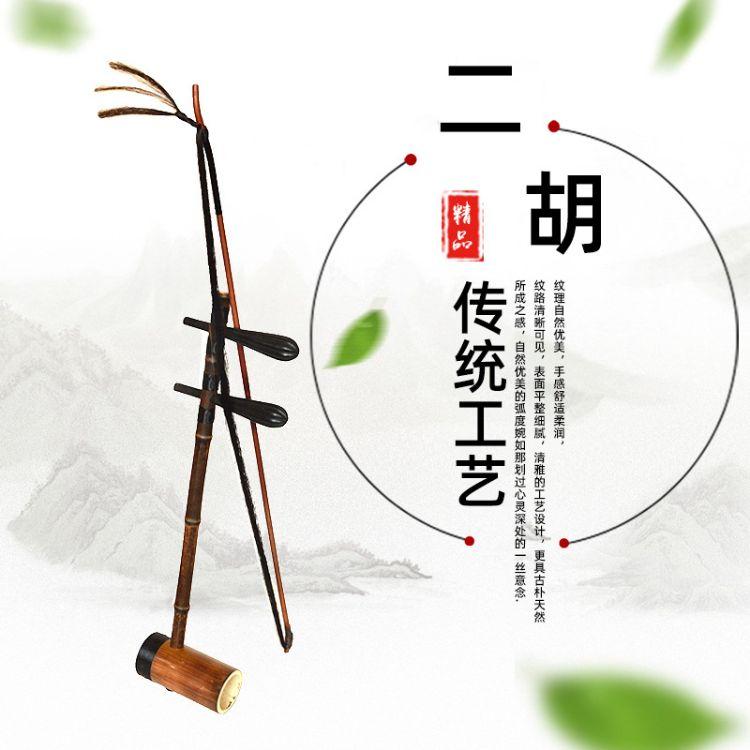 全手工紫竹京胡-高音圆筒二胡初学厂家直销练习入门