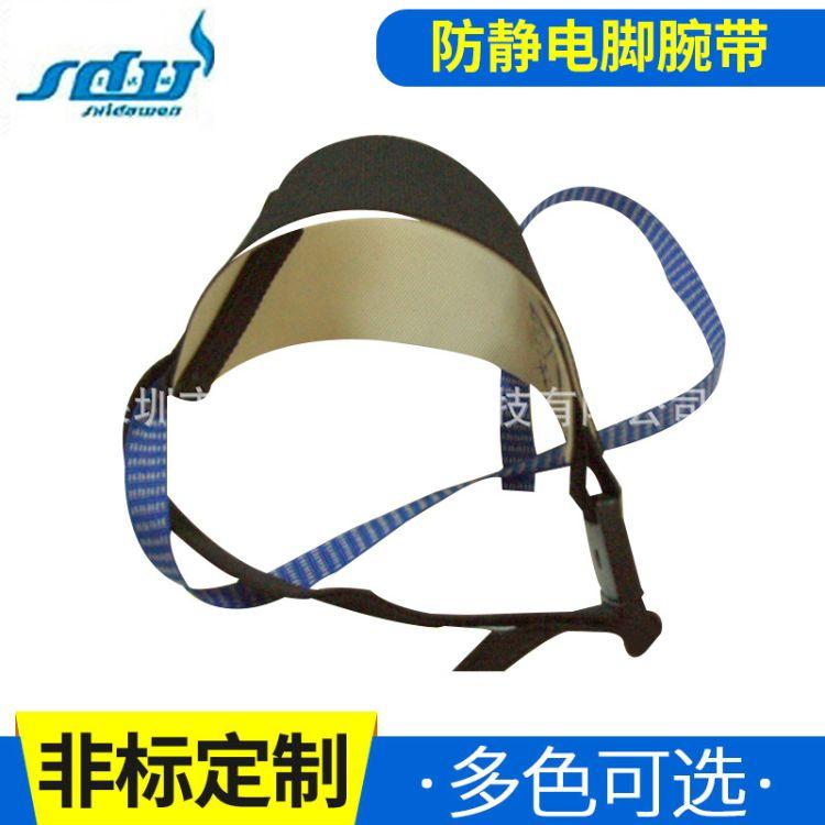 供应深圳防静电脚腕带 白皮插扣式防静电脚筋带