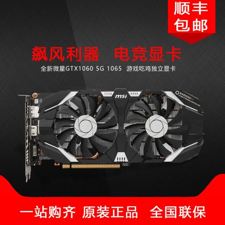 全新微星GTX1060 5G 1065 飙风 游戏吃鸡设计家用台式机独立显卡