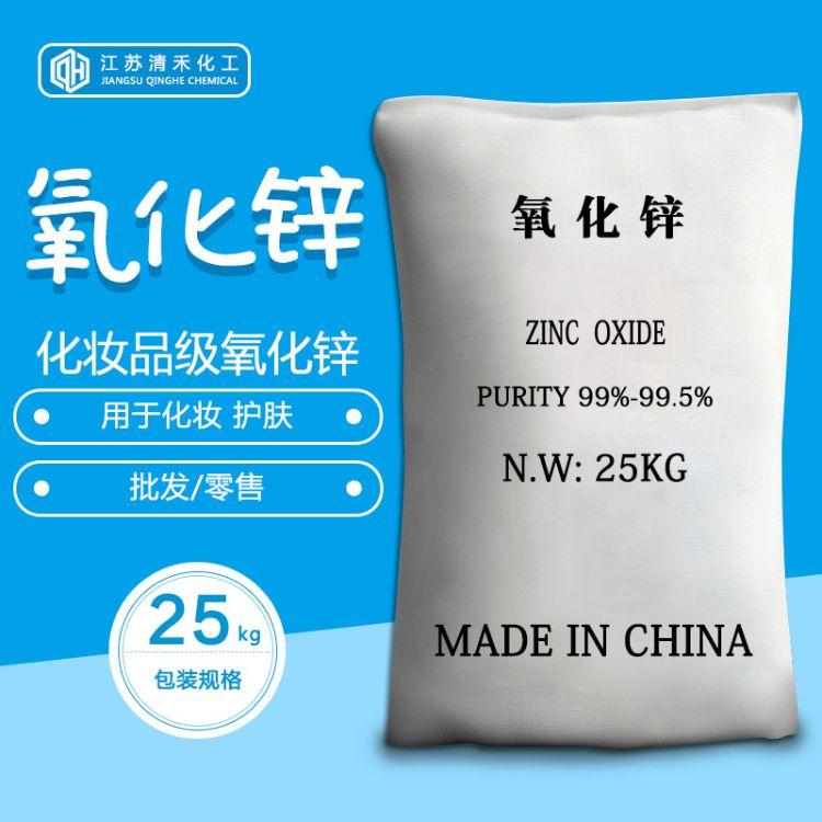 氧化锌厂家直销 江苏氧化锌 现货供应 含量99 全国发货