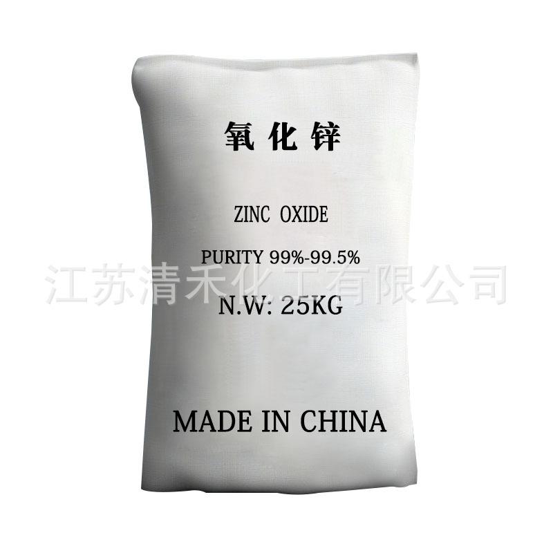 氧化锌厂家直销 江苏重质氧化锌直接发煅烧法 95/99/99.5/99.7