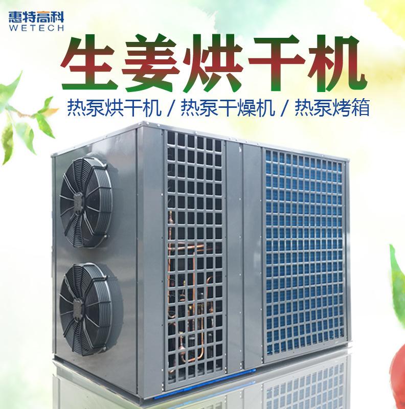生姜烘干机 大型蔬菜烘干机 惠特高科热风循环农产品烘干设备