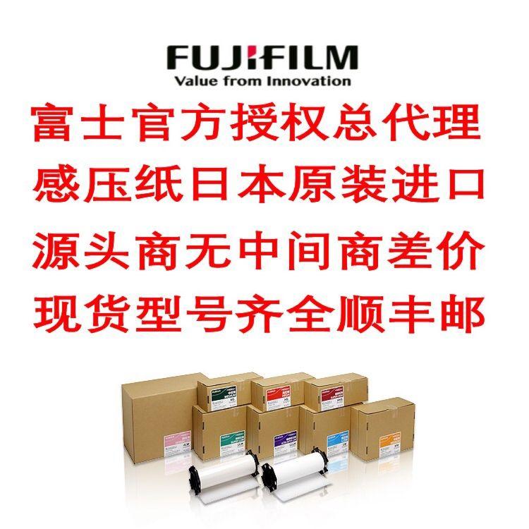 原装正品日本FUJI富士感压纸压敏纸LW,LLW,3LW,4LW,5LW,MW,MS,HS