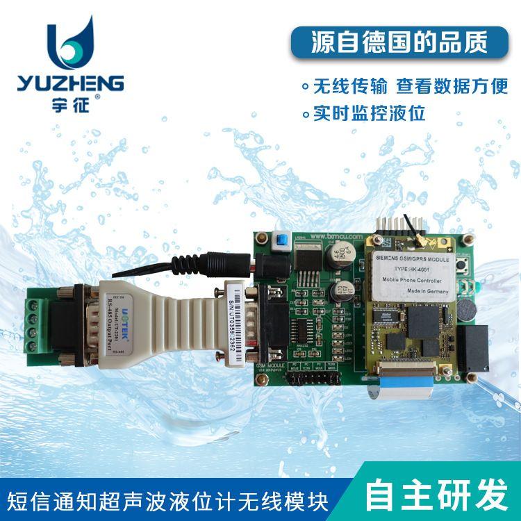 超声波液位传感器品牌-分体式超声波液位传感器